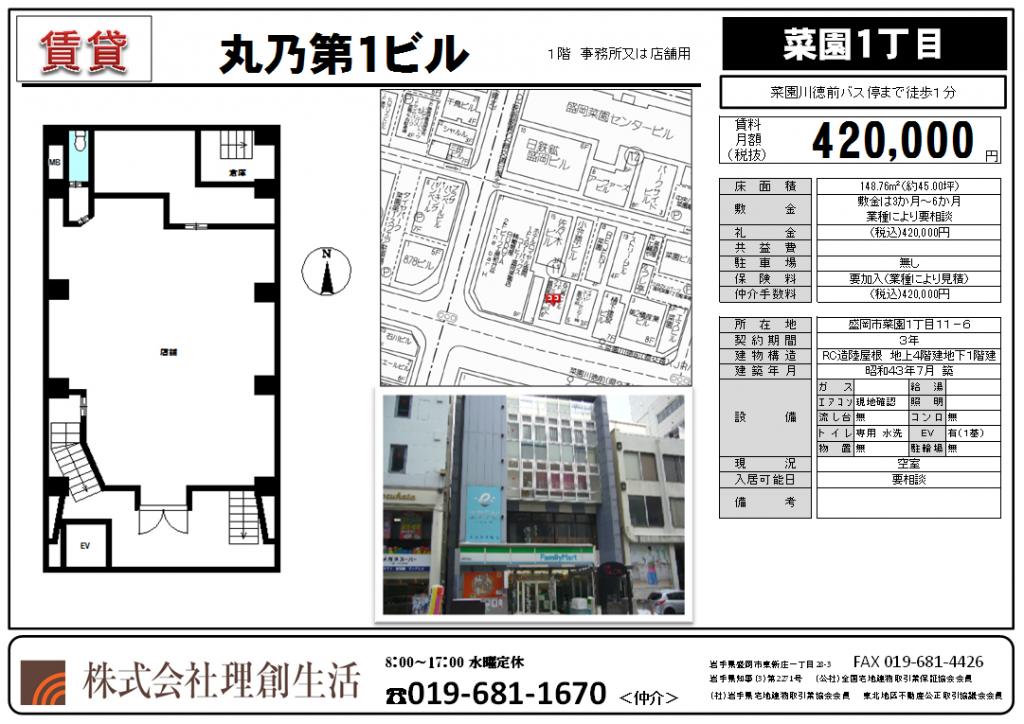丸乃第1ビル1F貸店舗