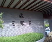 P2011_0416_160424.JPG