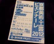 P2012_0101_214608.JPG