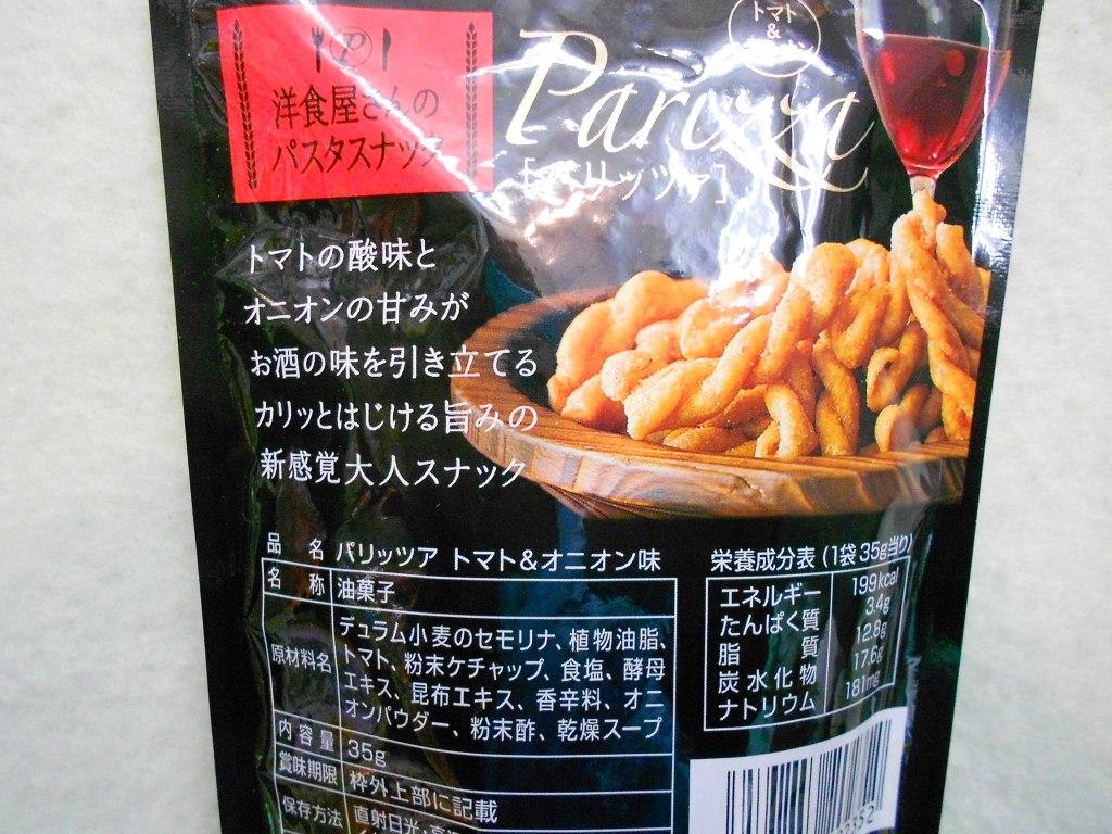 パリッツァ トマト&オニオン味 洋食屋さんのパスタスナックコメント