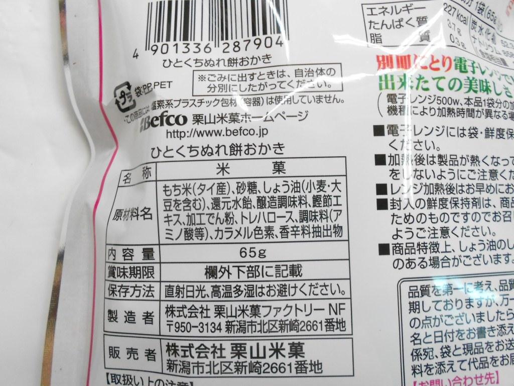 ベフコ栗山米菓 ひとくちぬれ餅おかき