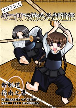 ゼロ円で始める剣道部表紙