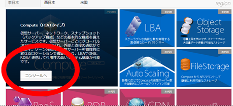 クラウド・エヌ cloud-n