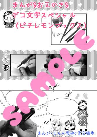 まんが家さんのリアル☆お仕事ハイケン!