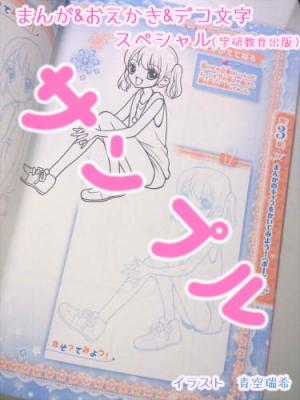 まんが&おえかき&デコ文字スペシャル