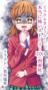 ハ・ツ・カ・レ?【お仕事情報】ミラクルきょうふ! 本当に怖いストーリーDX