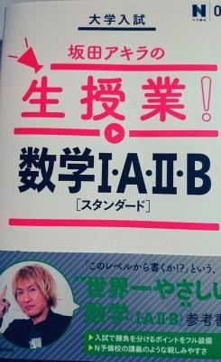 大学入試 坂田アキラの生授業! 数学I・A・II・B