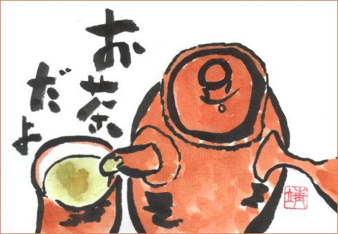 絵手紙〜お茶だよ