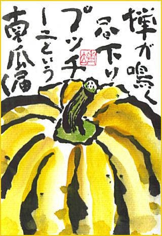 絵手紙〜南瓜