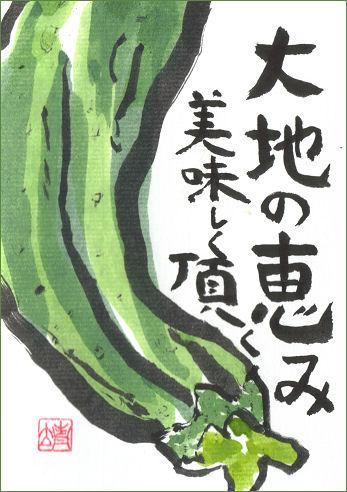 絵手紙〜ズッキーニ