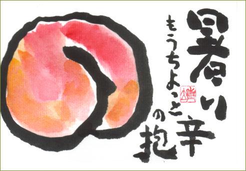 絵手紙〜桃