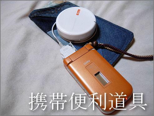 携帯便利道具2