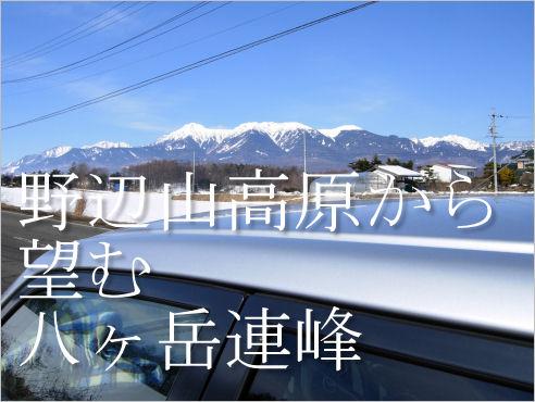 野辺山高原から望む八ヶ岳連峰