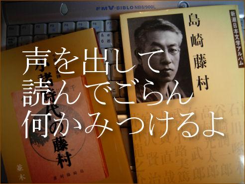 島崎藤村を読む