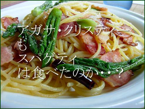 ベーコンとたらの芽のスパゲティ