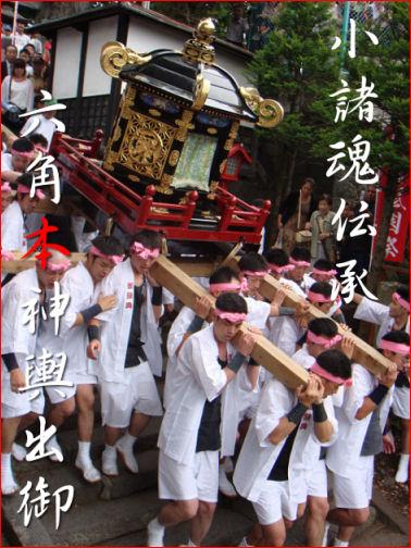 小諸の祇園祭