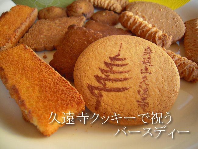 身延山久遠寺のクッキー