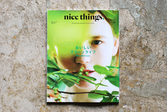 nice things 8月号