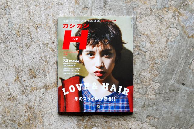 カジカジH(ヘア)vol.51