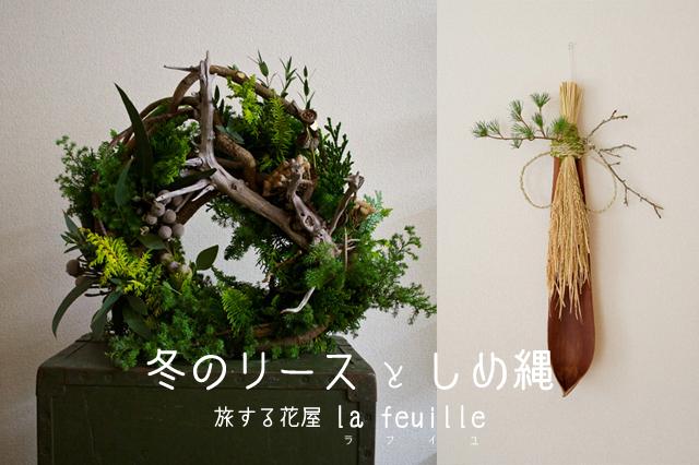 旅する花屋 la feuille(ラフイユ) 冬のリース と しめ縄 セット(先着10名様)