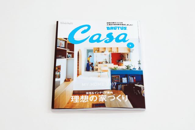 Casa BRUTUS 2月号