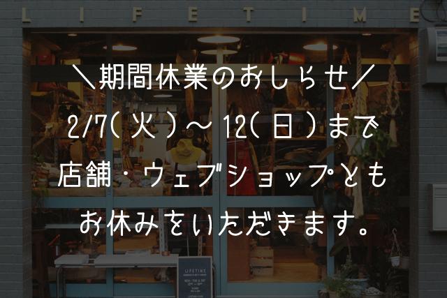 期間休業のおしらせ(2/7〜12)