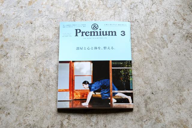 雑誌掲載「& Premium(アンドプレミアム)3月号」