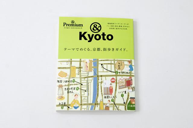 雑誌掲載「& KYOTO」