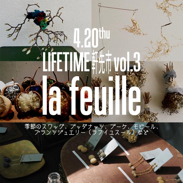 LIFETIME軒先市vol.3『la feuille(ラフイユ)』季節のスワッグ、ブッダナッツ、ブーケ、モビール、プランツジュエリーの販売