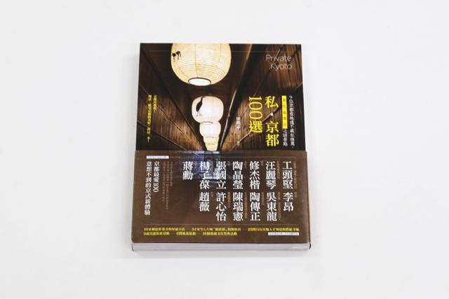 雑誌掲載「私・京都100選」(台湾)