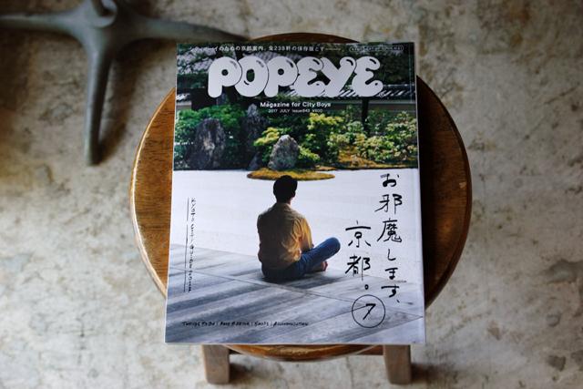 雑誌「POPEYE」7月号