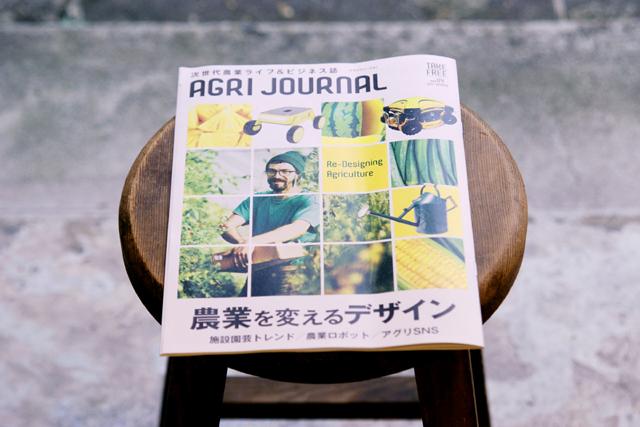 雑誌「AGRI JOURNAL」夏号