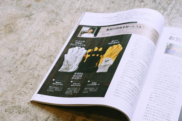 「趣味の園芸」9月号