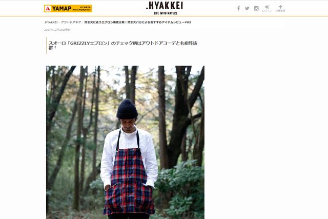 WEBマガジン掲載「.HYAKKEI」