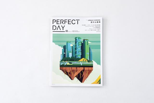 雑誌「PERFECT DAY」