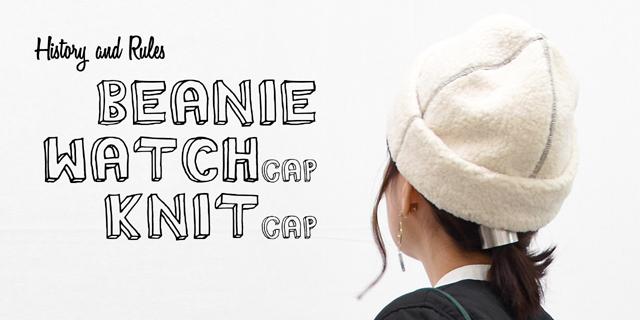 ビーニー、ワッチキャップ、ニット帽