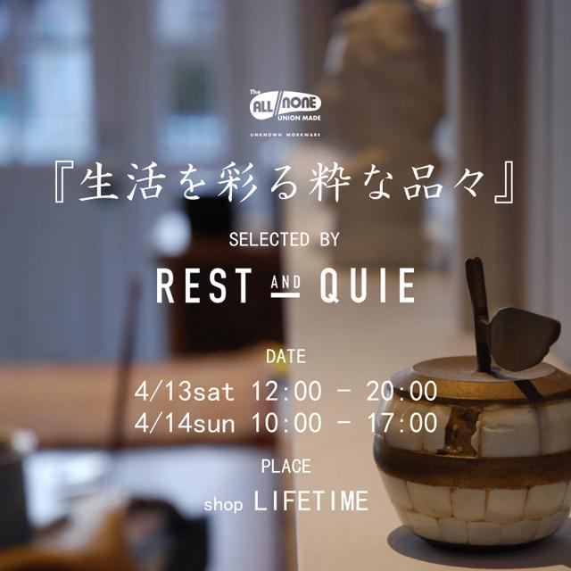 イベント「REST AND QUIE『生活を彩る粋な品々』展」