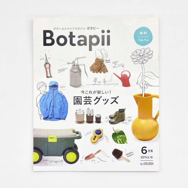 雑誌「Botapii」2019年6月号