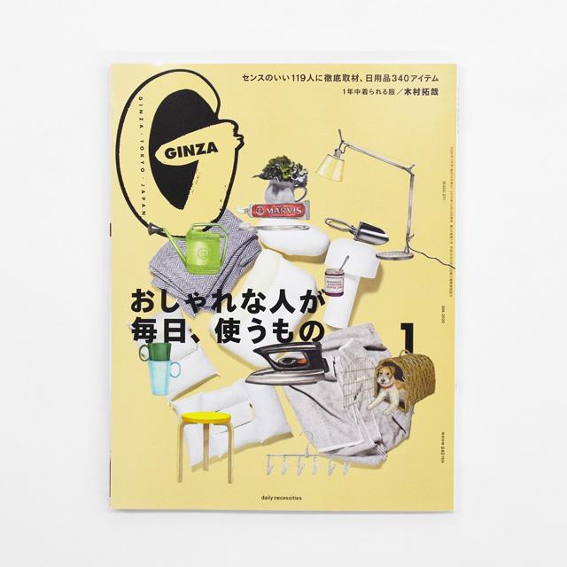 雑誌掲載「GINZA 1月号」