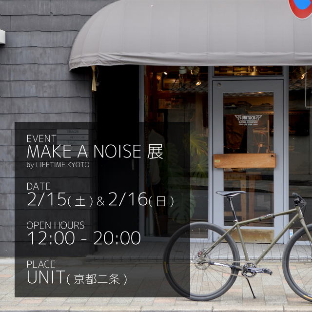 2/15-16「MAKE A NOISE 展」at UNIT(京都二条)