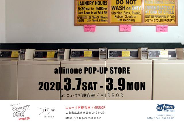 3/7-9 allinone POP-UP STORE at ニューオダ理容室/MIRROR