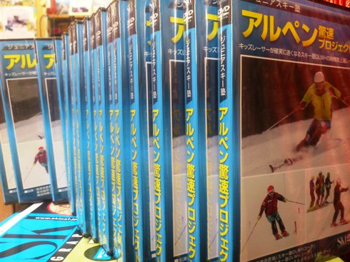 2012SG DVD skijyuku.jpg