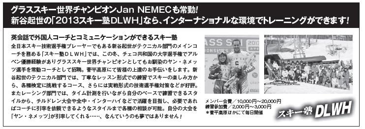 2013スキー塾.jpg