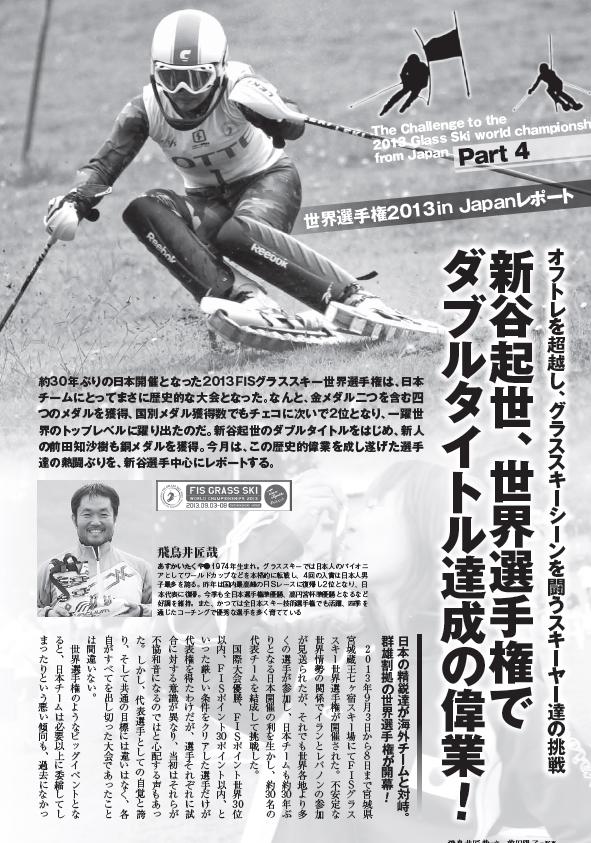 20131010SG表紙.jpg