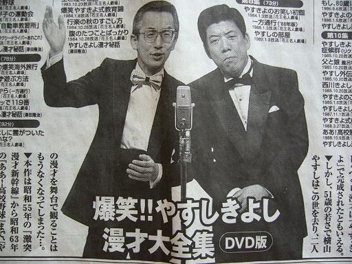欲しいもの――やすきよ大全集。 欲しいもの――「爆笑!!やすしきよし漫才大全集」。   岡田純良