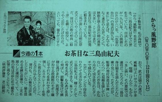 からっ風野郎評。46年後の35歳はどう見える?(「日本経済新聞」より)