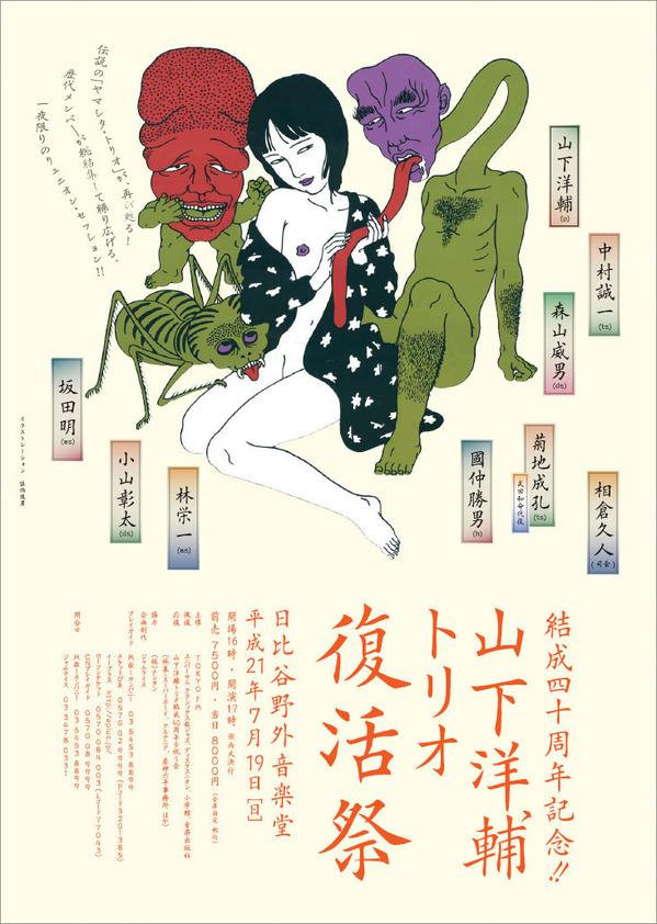 """7月に復活祭を挙行した昭和""""反動の大スター""""、山下洋輔。"""