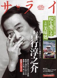 「サライ 吉行淳之介特集号」表紙。