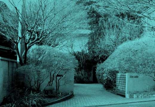 吉行淳之介・宮城まり子邸(1月31日)。