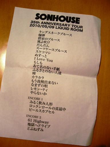 サンハウス再結成ライブ(05.09.2010)セットリスト。